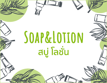 Soap and Lotion