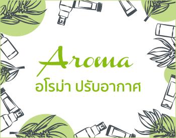Aroma อโรม่า